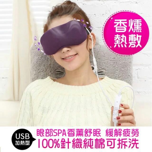 現貨Usb 恆溫定時薰香熱眼罩-紫、灰色