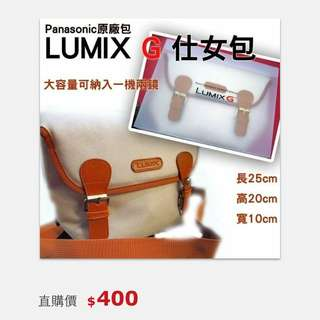 Panasonic LUMIX G相機包/仕女包 全新