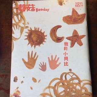 🚚 蘑菇雜誌 27 我的小貝比