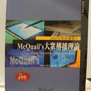 McQuail's大眾傳播理論