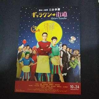 Galaxy Turnpike Movie Flyer/phamplet