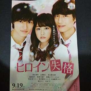 Heroin Shikkaku Movie Flyer /phamplet