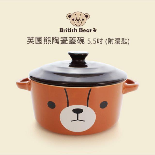 現貨*2 英國熊 陶瓷蓋碗附湯匙💕