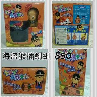 全新 超刺激海盜猴插劍遊戲組  含盒子