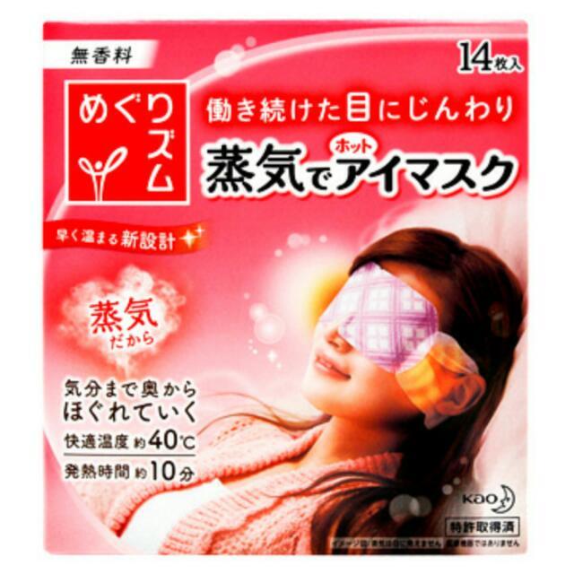 🙈賣家小貨🙈花王蒸氣眼罩14枚