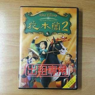 花木蘭2 DVD