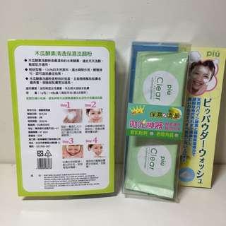 💦【洗面洗臉】單包 piu天然木瓜酵素清透保濕洗顏粉