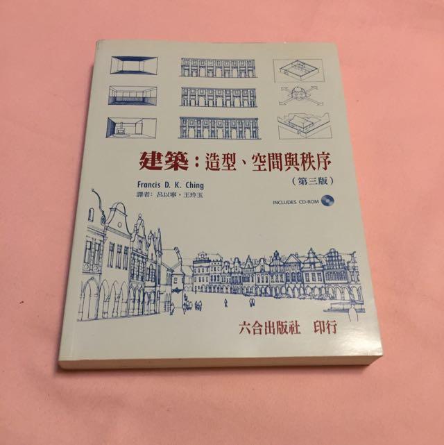 建築:造型、空間與秩序(第三版)