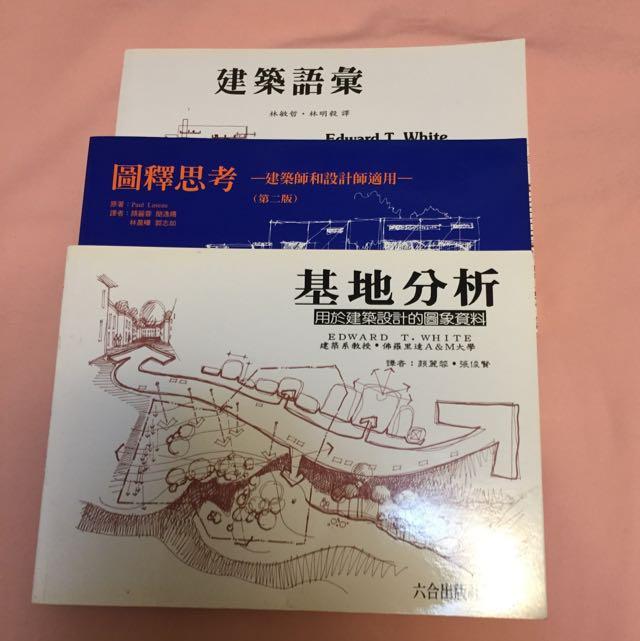 建築設計基礎用書