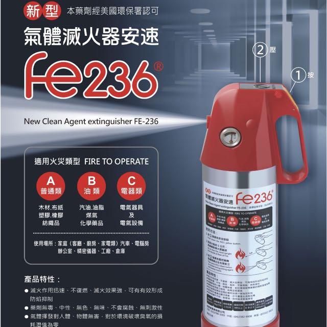 金勝德消防-新型氣體滅火器安速 FE-236 贈-口紅式輕巧防狼噴霧器
