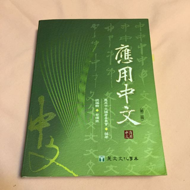 應用中文 麗文文化