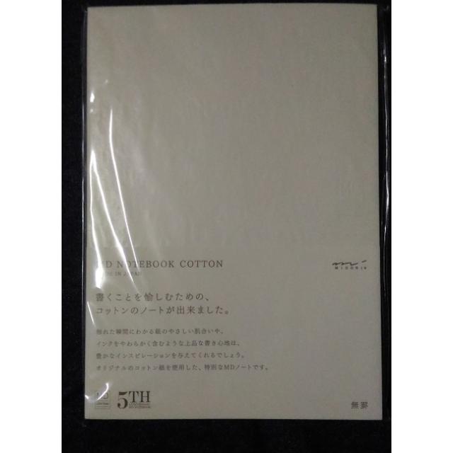 [全新] MIDORI Notebook 5周年 棉紙筆記本 A5 文青 鋼筆 含運