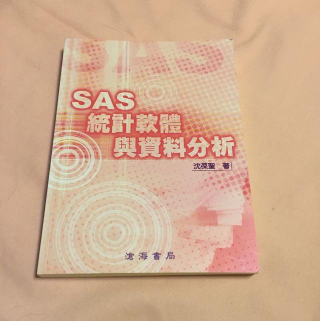 SAS統計軟體與資料分析