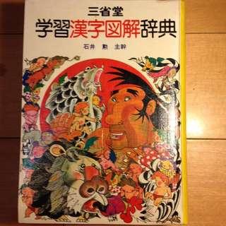 三省堂 學習漢字圖解詞典