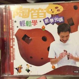 🌀陶笛輕鬆學VCD 教學光碟。