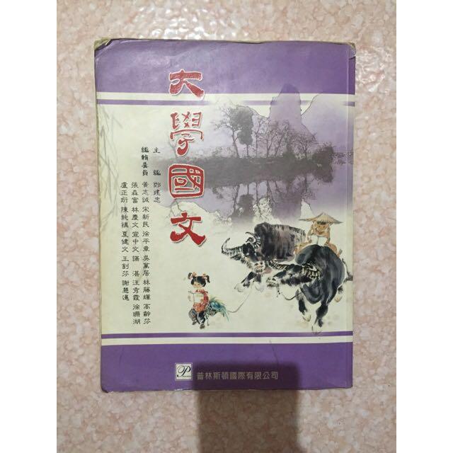 🔻二手🔺大學國文