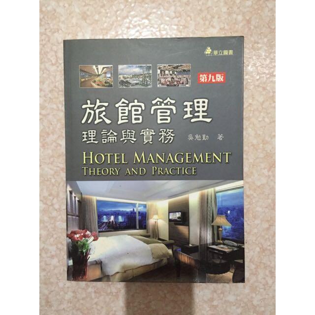 🔺二手🔻旅館管理