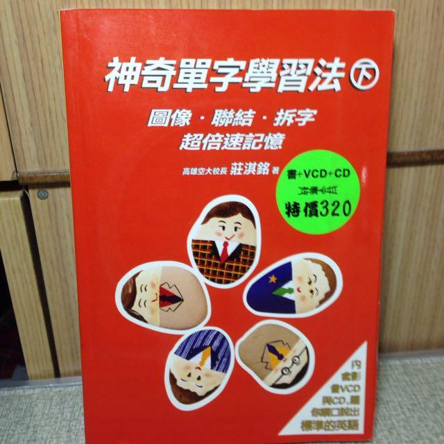 神奇單字學習法(全新)