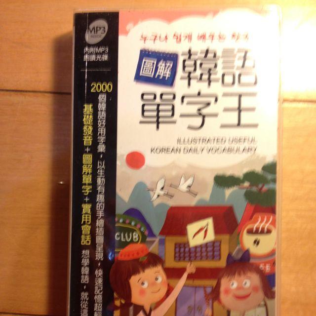 韓語單字王