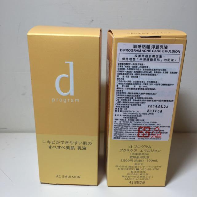 💦【乳液】兩罐1500 資生堂 D Program 敏感話題淨荳乳液 Shiseido