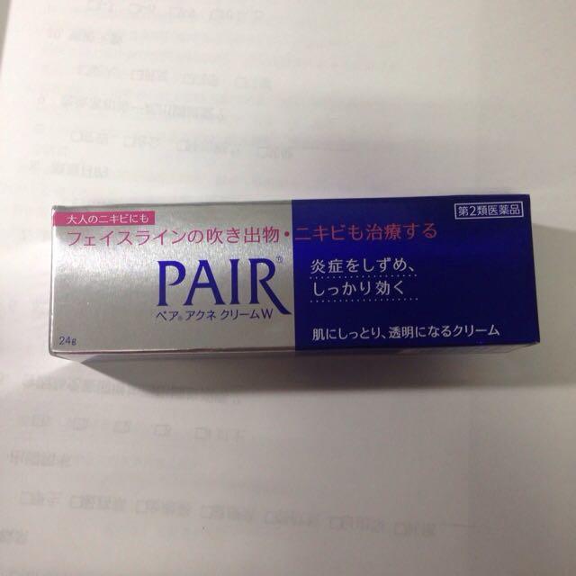 全新PAIR 痘痘藥