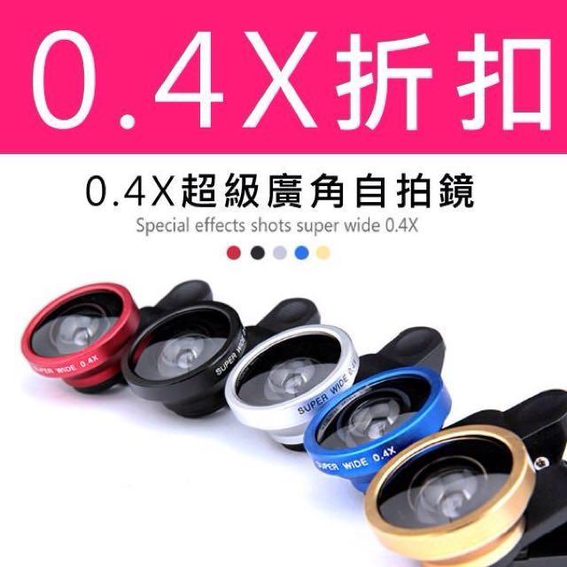 免運費!超大廣角鏡頭 廣角手機鏡頭 手機 外接 iphone/HTC/三星 團體照