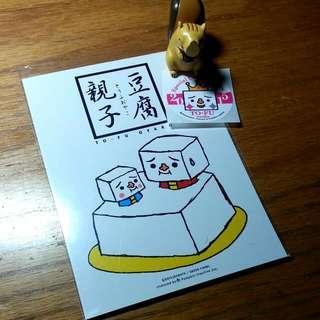明信片×豆腐君