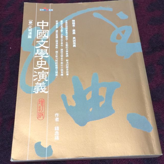 二手📚中國文學史演義