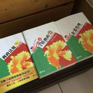 志光 2015年最新版 郵局招考叢書 郵政法規 企業管理 郵政快捷攻略 國文 英文 公孫策