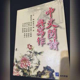 中文閱讀與寫作 鄭建忠—諶湛