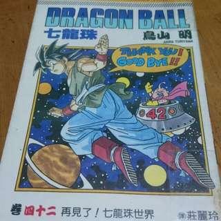 🚚 Dragonball 七龍珠第四十二集漫畫