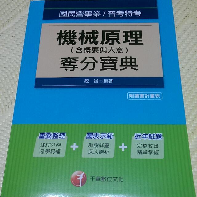 機械原理奪分寶典 全新 含概要與大意 千華數位文化 祝裕 國民營事業 普考 特考 2015