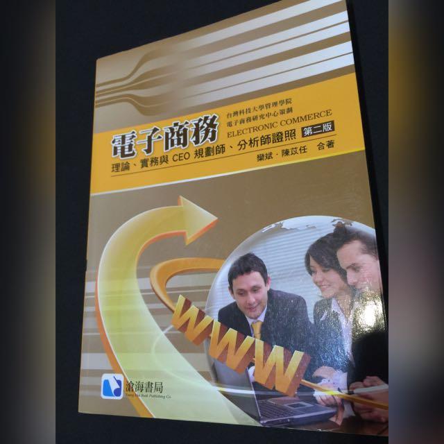 (全新)電子商務—理論、實務與 CEO 規劃師、分析師證照 第二版