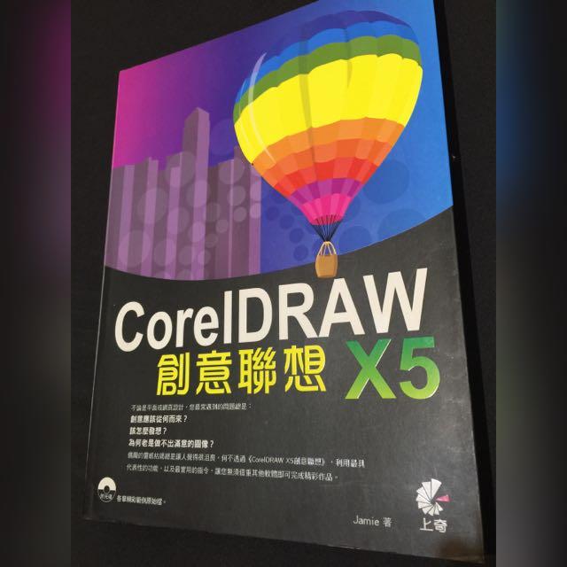 全新 CorelDRAW X5創業聯想 附光碟