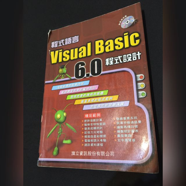 程式語言 Visual Basic 6.0 程式設計 附光碟