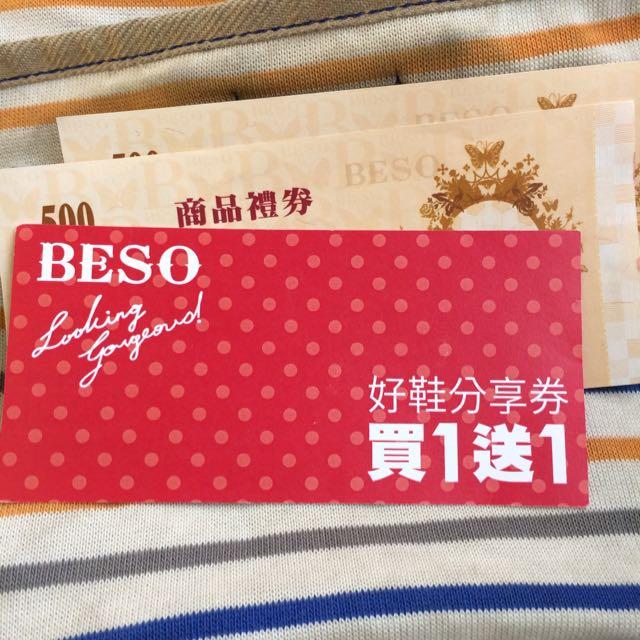 Beso買一送一卷急售900