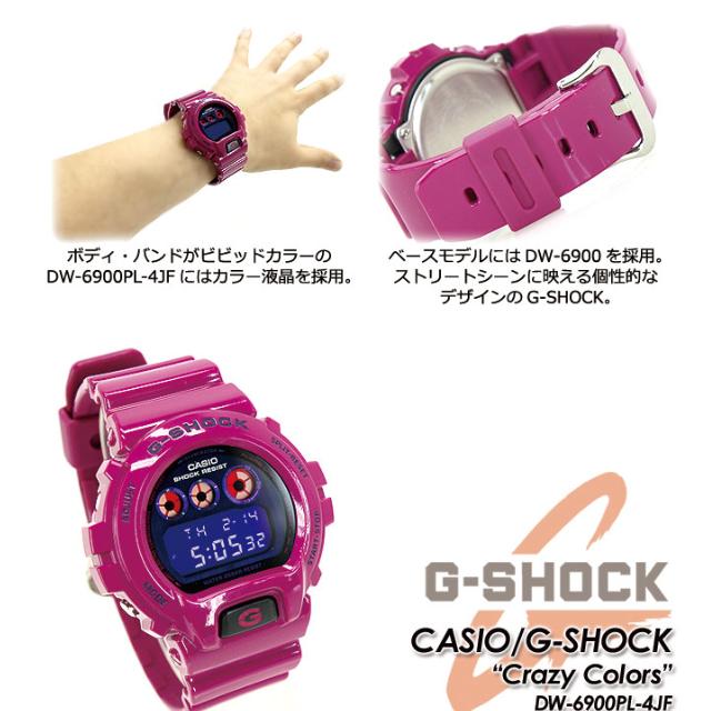 (保留)CASIO G-SHOCK 潮桃紅 DW-6900PL-4DR
