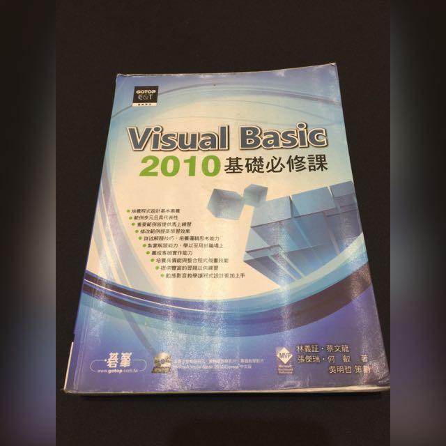 Visual Basic 2010基礎必修課 林義証·蔡文龍 附光碟兩片