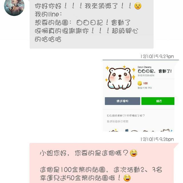 💎第100粉絲活動第三位幸運兒💍