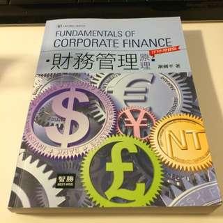 財務管理原理IFRS增修版(含運)