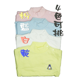台灣製三層長袖小乙福套頭內衣 衛生衣 保暖衣 0.2.4碼