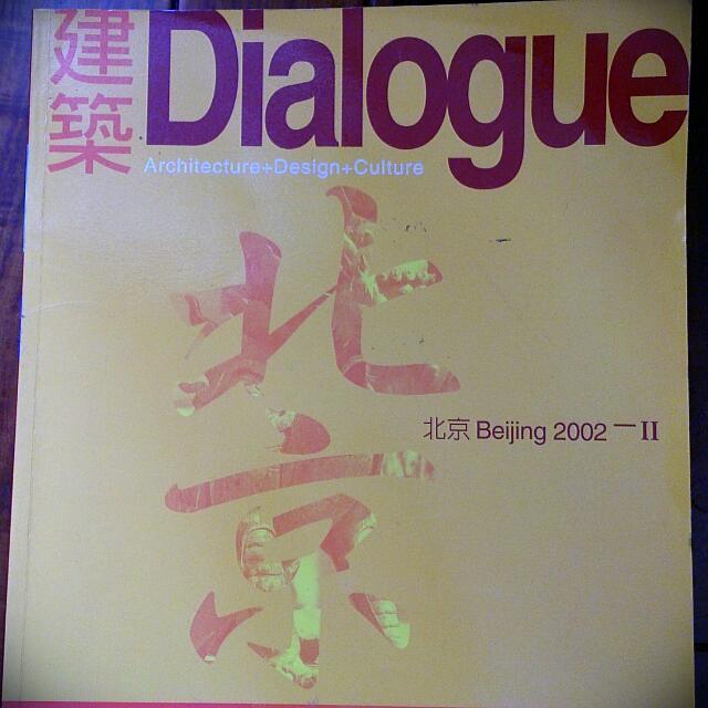 建築雜誌56期 - 北京專刊