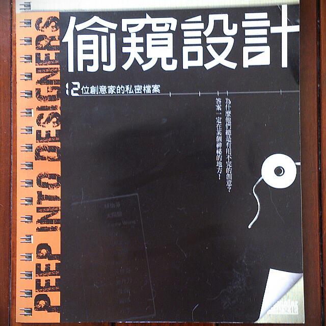 書籍 - 偷窺設計