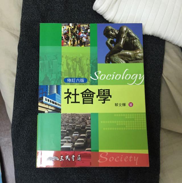 社會學 蔡文輝著 三民書局 出版 修訂六版
