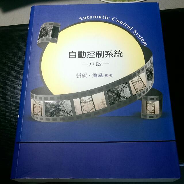 自動控制系統 八版 張碩 詹森 鼎茂圖書 全新