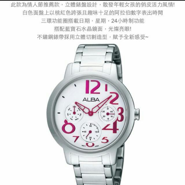 ALBA 許願愛情時尚女錶