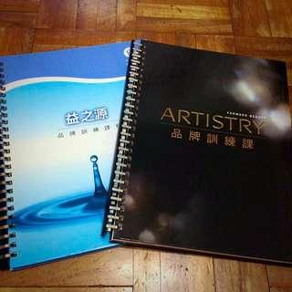 ARTISTRY品牌訓練課