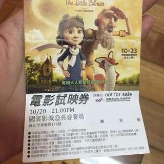 小王子 電影試映券