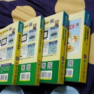 郵政考試套書2015最新版 千華