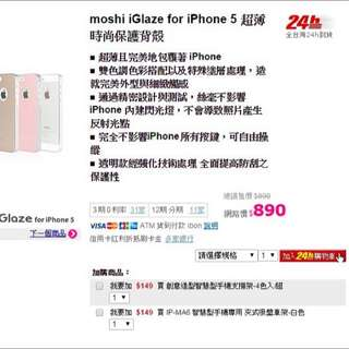 高質感 Moshi I phone 5/5S手機殼